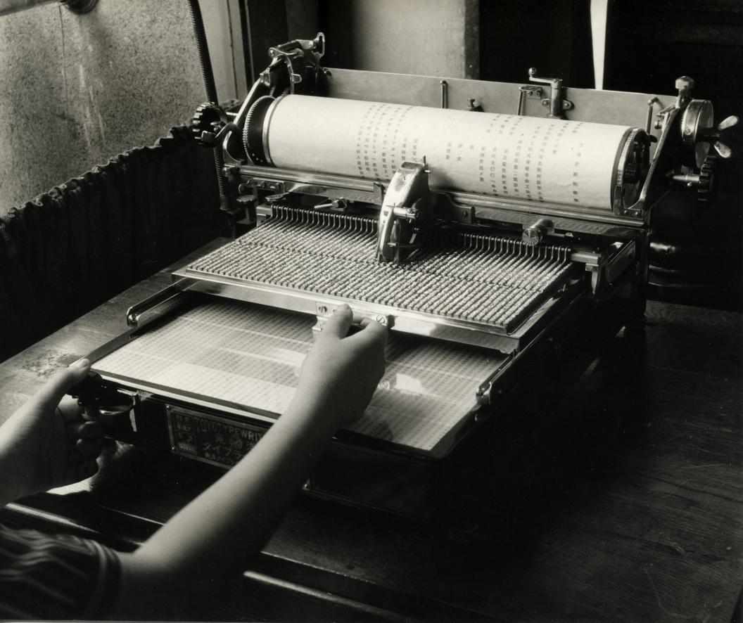 Máquina de escribir japonesa